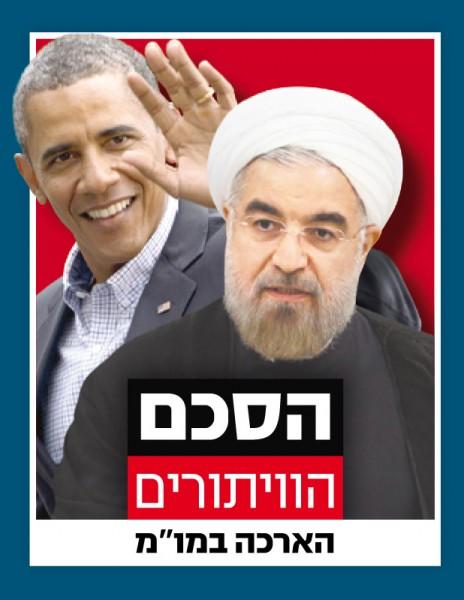 """""""הסכם הוויתורים"""". סמליל סיקור שיחות הגרעין, """"ישראל היום"""""""