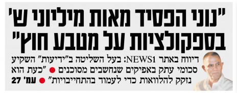 """ההפניה בשער """"ישראל היום"""", היום"""