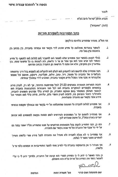 """""""כתב התחייבות לשמירת סודיות"""", מתוך הסכם ההעסקה של כהן, שצורף לכתב התביעה (לחצו להגדלה)"""