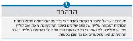 """""""ישראל היום"""", 1.4.15"""