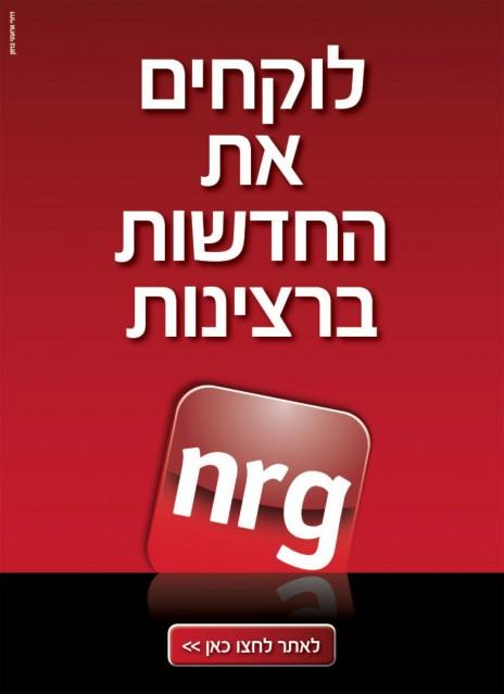 """פרסומת לאתר nrg, """"ישראל היום"""" (הגיליון האלקטרוני), 1.4.15"""