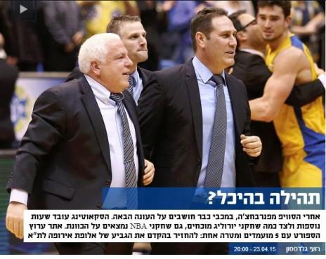 ההפניה באתר ערוץ הספורט (צילום מסך)