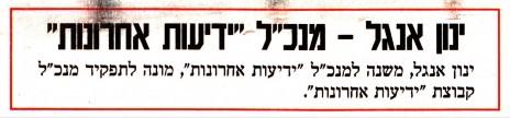 """ידיעה על מינויו של ינון אנגל לתפקיד מנכ""""ל קבוצת """"ידיעות אחרונות"""". שער """"ידיעות אחרונות"""", 3.4.15"""