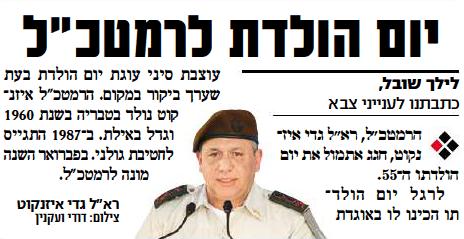 """""""ישראל היום"""", 20.5.2015"""