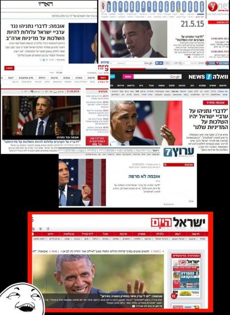 אתרי החדשות באינטרנט מדווחים על ראיון אובמה (מתוך דף הפייסבוק של עמיר שיבי)