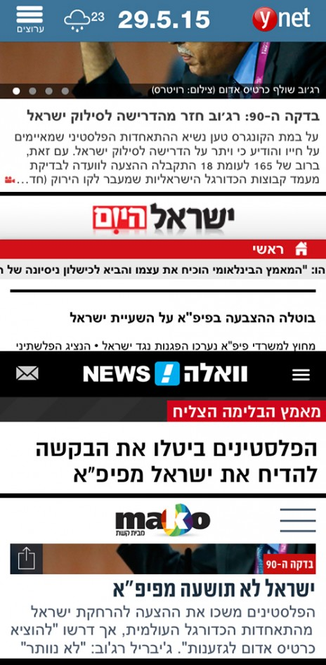 הכניעה לדרישות הרשות הפלסטינית בראי הכותרות (צילומי מסך)