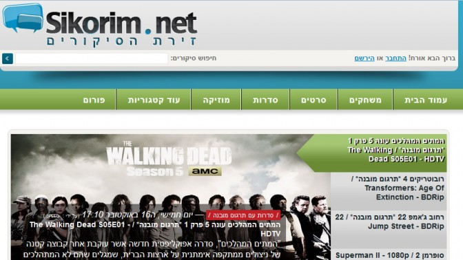 מתוך דף הבית של אחד האתרים (צילום מסך)