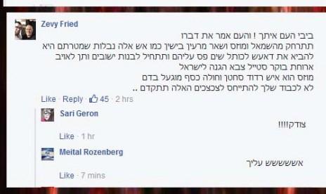 """ישראלים מגיבים להתקפה של ראש הממשלה בנימין נתניהו בדף הפייסבוק שלו על מו""""ל """"ידיעות אחרונות"""" ארנון (נוני) מוזס, 21.5.15"""