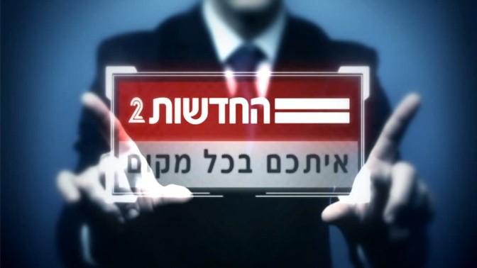 (צילום מסך מתוך חדשות ערוץ 2)