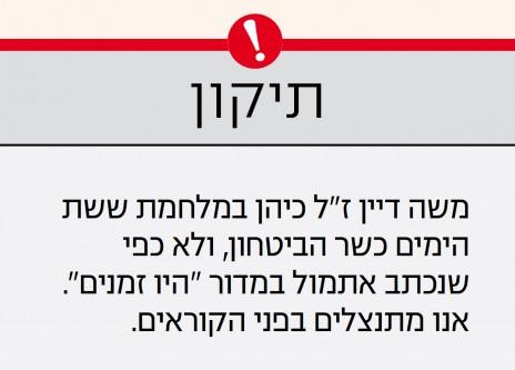 """""""ישראל היום"""", 21.5.15 (לחצו להגדלה)"""