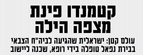"""(כמעט) גלעד שליט בנפאל. כותרת חדשותית ב""""ישראל היום"""", היום"""