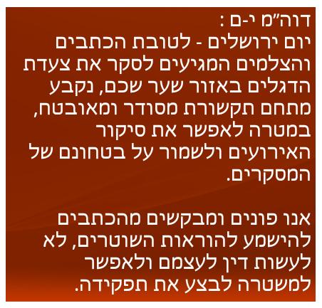 משטרת ישראל, הודעת דוברות לרגל יום ירושלים, 17.5.15 (לחצו להגדלה)