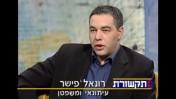 """רונאל פישר מתראיין בתוכנית """"תיק תקשורת"""" של הטלוויזיה החינוכית, 2002 (צילום מסך)"""