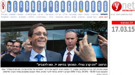 אתר ynet, בשעה 19:00 ביום הבחירות לכנסת, 17.3.2015