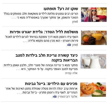 """ערוץ """"תזונת ילדים"""" ב-ynet, מבחר הפניות"""