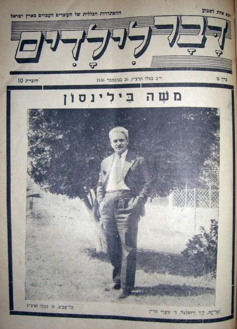 """משה בילינסון על שער """"דבר לילדים"""", 1936"""