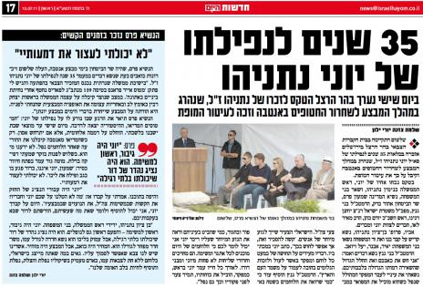 """""""ישראל היום"""", 10.7.11"""