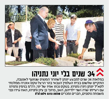 """""""ישראל היום"""", 20.7.10"""