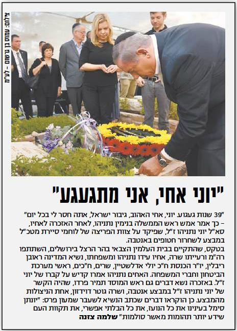 """""""ישראל היום"""" 24.6.15"""