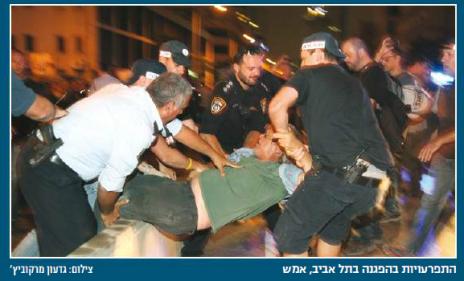 """""""ישראל היום"""", 28.6.2015"""