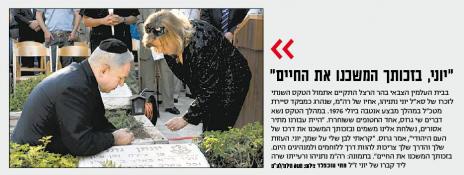 """""""ישראל היום"""", 29.6.09"""