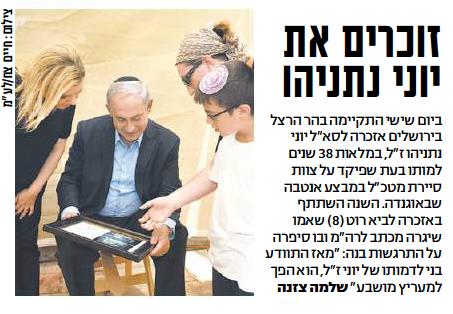 """""""ישראל היום"""", 6.7.14"""
