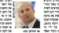 """""""ישראל היום"""", 10.6.2015"""