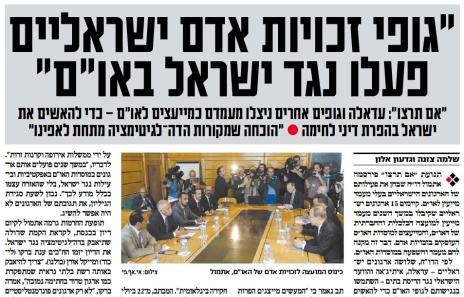 """""""ישראל היום"""", 16.6.2015"""