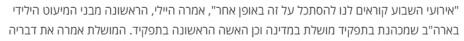 """""""הארץ"""", 23.6.2015"""