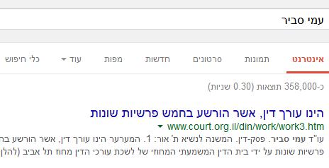 """חיפוש שמו של עו""""ד עמי סביר במנוע החיפוש של גוגל. יוני 2015"""