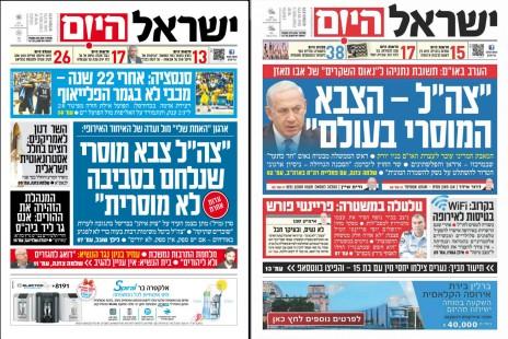 """""""ישראל היום"""": מימין, """"המוסרי בעולם"""", 2014; משמאל: """"צבא מוסרי"""", 2015"""