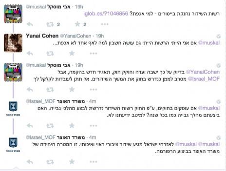 חשבון הטוויטר של משרד האוצר משיב לאבי מוסקל, עורך בכיר ברשות השידור, 23.6.15 (צילום מסך מתוך טוויטר)