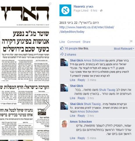 """פעיל הימין שי גליק ומו""""ל """"הארץ"""" עמוס שוקן בדף הפייסבוק של העיתון (צילום מסך)"""
