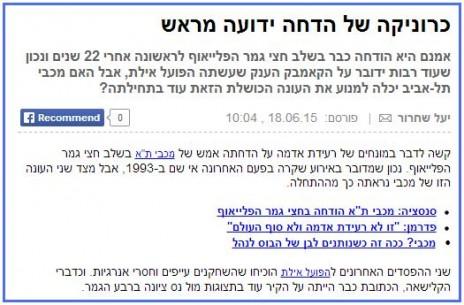 כרוניקה ידועה מראש ב-ynet