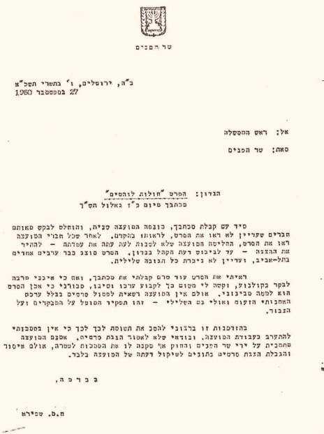 שר הפנים חיים משה שפירא משיב לראש הממשלה דוד בן גוריון כי אין מסמכותו לאסור על הקרנת סרטים, ספטמבר 1960