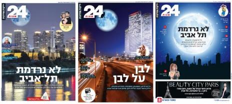 """שערי גליונות """"לילה לבן"""" של """"24 שעות"""", 2013–2015. בכותרת מ-2013 נעשה השנה שימוש חוזר"""
