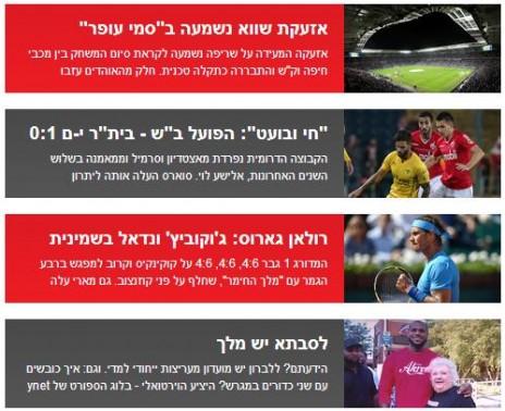 """""""אזעקת שווא ב'סמי עופר'"""", ynet"""