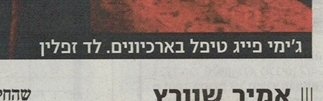 """""""ידיעות אחרונות"""", 24.6.2015"""