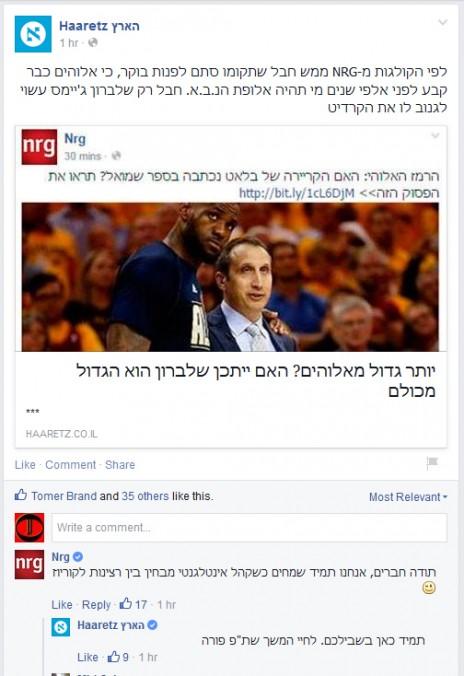"""מפעילי דפי הפייסבוק של """"הארץ"""" ו-nrg (""""מקור ראשון"""") בדיאלוג קצר"""