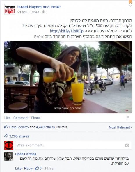 """גולש מעיר על סדרי העדיפוות של """"ישראל היום"""" (צילום מסך)"""