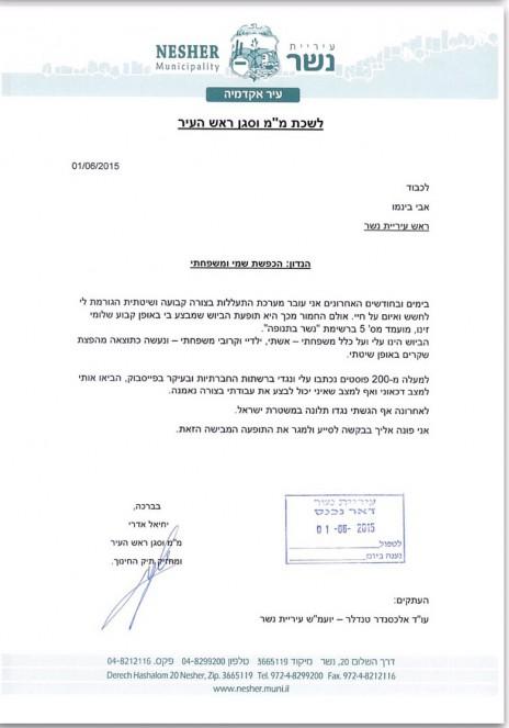"""""""מצב דכאוני"""". מכתבו של סגן ראש העיר יחיאל אדרי"""
