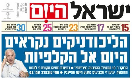 """הכותרת הראשית של """"ישראל היום"""", 14.8.07"""