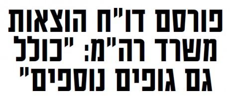 """הכותרת ב""""ישראל היום"""", היום"""