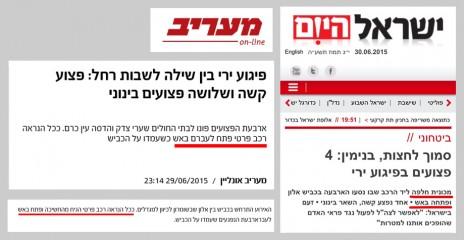 """הדיווחים ב""""ישראל היום"""" וב""""מעריב"""", השבוע (לחצו להגדלה)"""