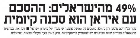 """""""49% מהישראלים"""". הכותרת ב""""מעריב"""", היום"""