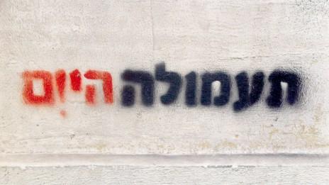 כתובת גרפיטי, תל-אביב, 2015 (צילום: הילה נועם)