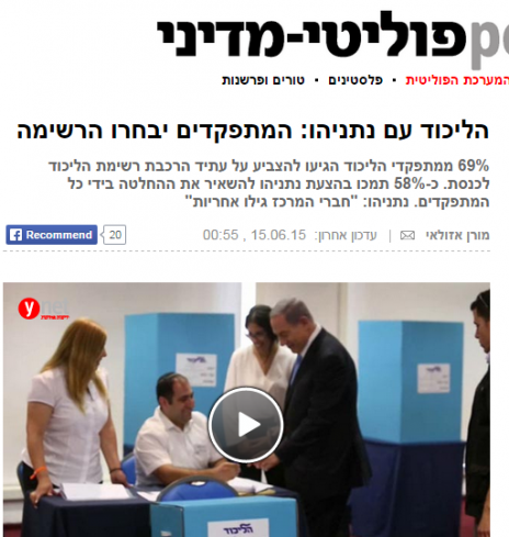 "ynet על ""מתפקדי הליכוד"", 16.6.15"