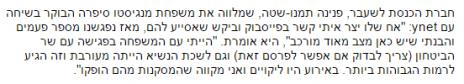 ynet, 9.7.2015