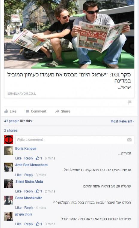 """""""ישראל היום"""" מתפאר בידיעת קידום עצמי על העלייה בחשיפה ‒ הגולשים מגיבים"""