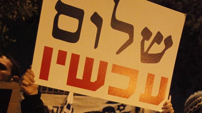 הפגנה של שלום עכשיו (צילום: מרים אלסטר)